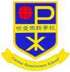 明愛樂群學校校徽