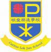 明愛樂進學校校徽