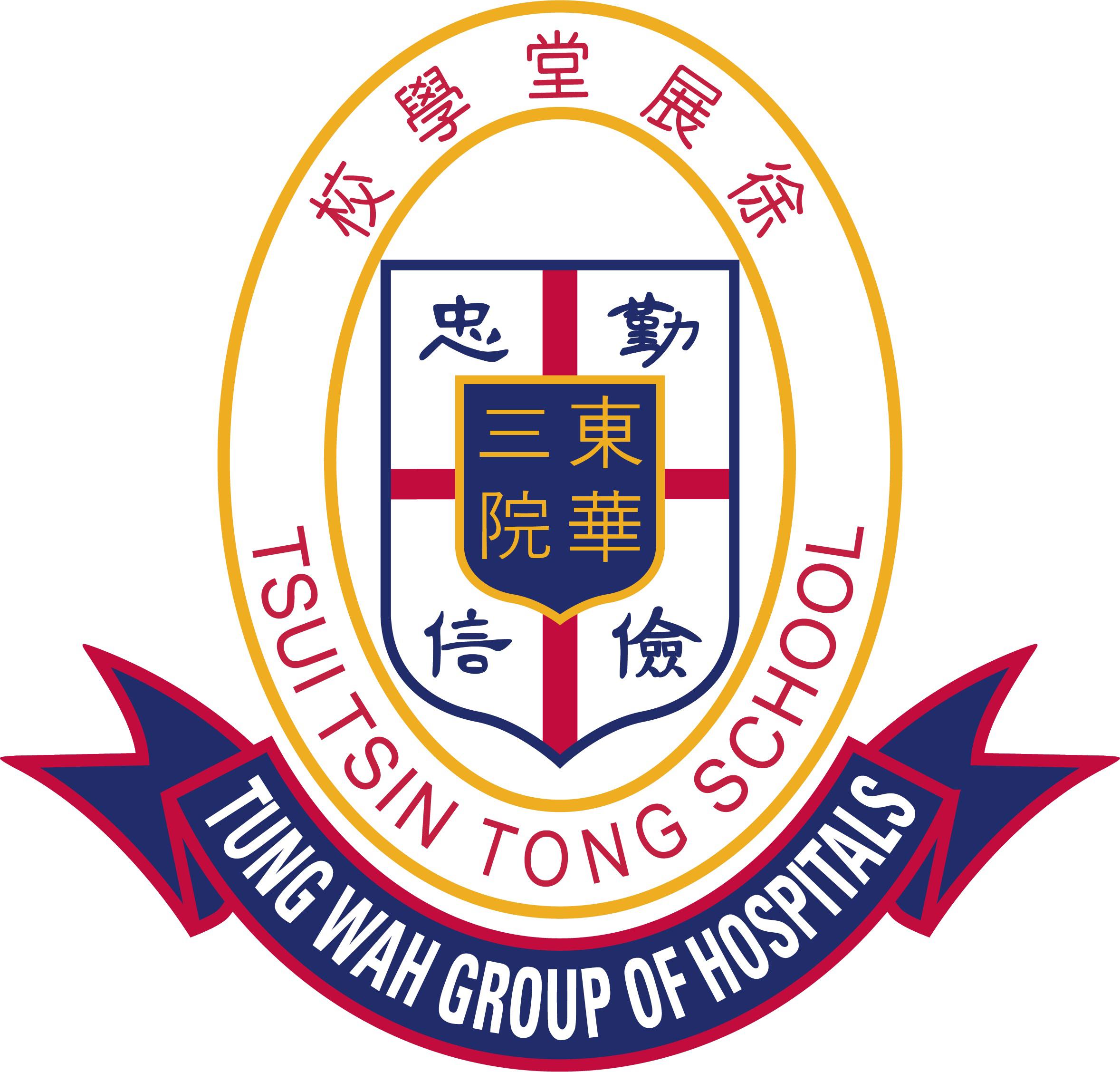 東華三院徐展堂學校的校徽