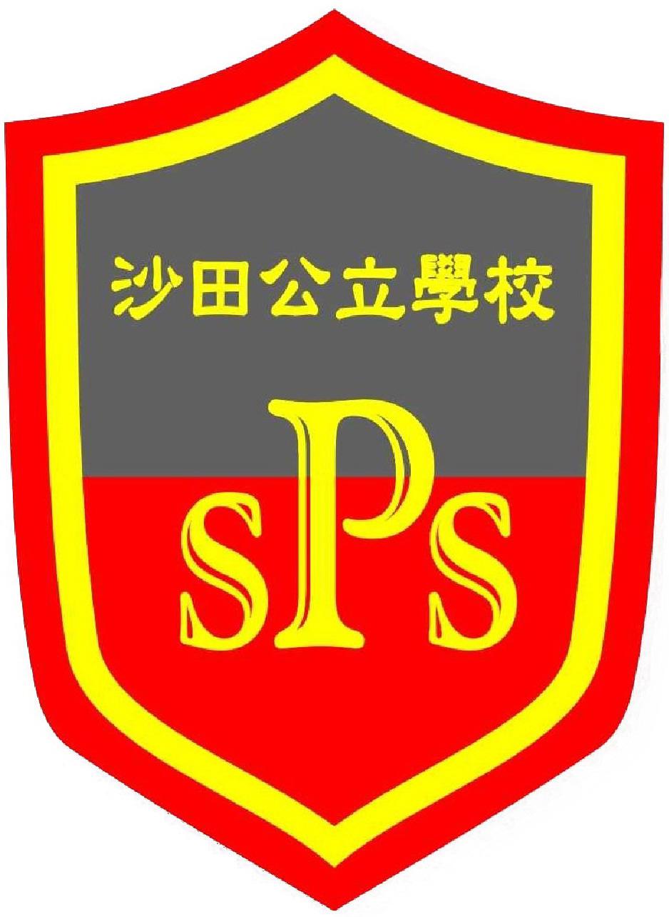沙田公立學校校徽