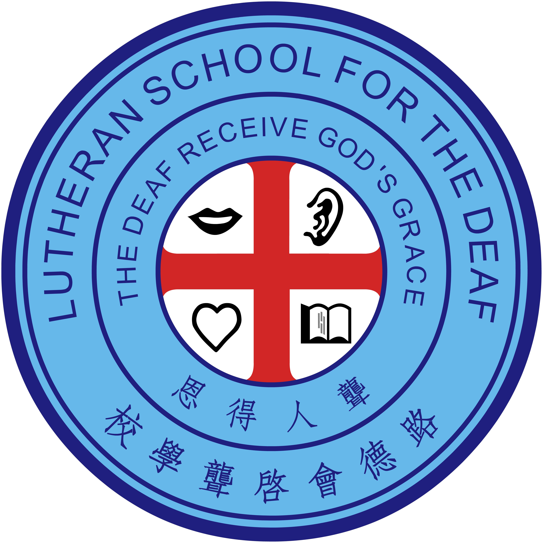 路德會啟聾學校校徽