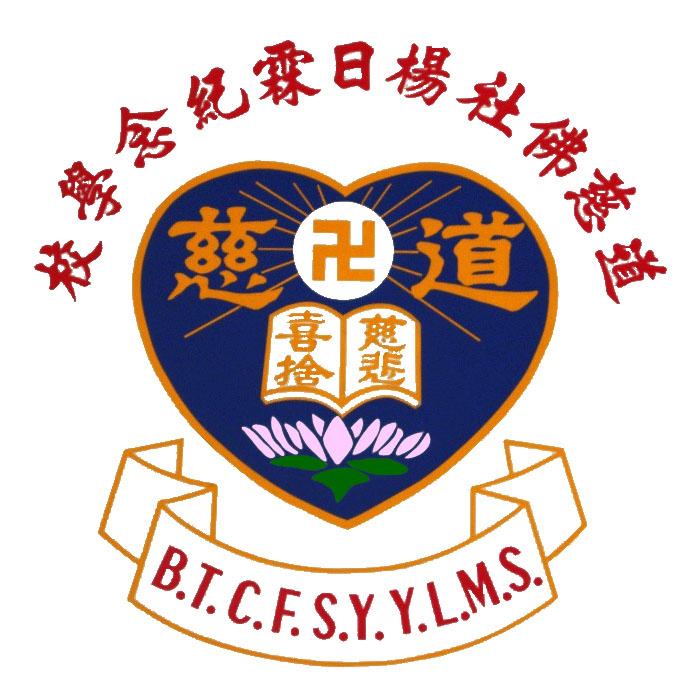 道慈佛社楊日霖紀念學校校徽