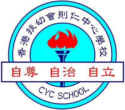 香港扶幼會則仁中心學校校徽