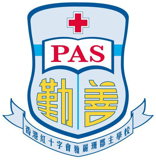 香港紅十字會雅麗珊郡主學校校徽