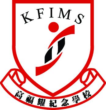 香港耀能協會高福耀紀念學校的校徽
