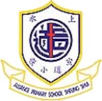 Alliance Primary School, Sheung Shui的校徽
