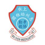 上水惠州幼稚園(分校)校徽