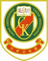 世德幼稚園校徽