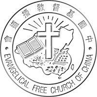 中國基督教播道會天恩幼兒學校校徽