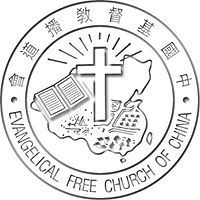 中國基督教播道會茵怡幼兒學校校徽
