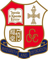 中華基督教會何福堂書院校徽