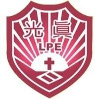 中華基督教會元朗堂朗屏邨真光幼稚園的校徽