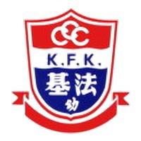 中華基督教會基法幼稚園校徽