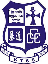 中華基督教會基道中學校徽