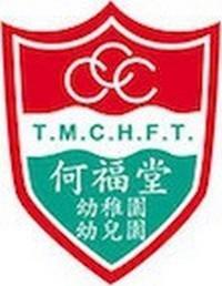 中華基督教會屯門堂何福堂幼稚園校徽