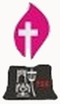 中華基督教會屯門堂幼稚園二校校徽