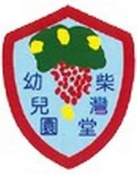 中華基督教會柴灣堂幼兒園校徽