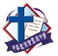 中華聖潔會靈風中學校徽