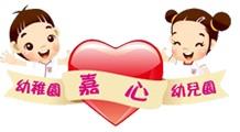 九龍嘉心中英文幼稚園校徽