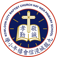 Kowloon City Baptist Church Hay Nien Primary School的校徽