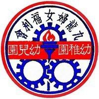 九龍婦女福利會幼稚園校徽