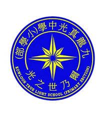九龍真光中學(小學部)校徽