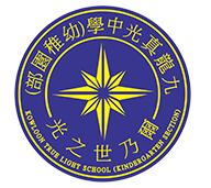九龍真光中學(幼稚園部)校徽