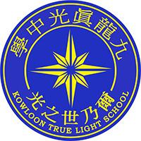 九龍真光中學的校徽