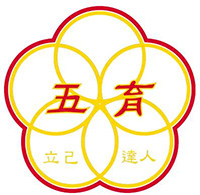五育中學校徽