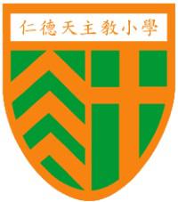 仁德天主教小學校徽