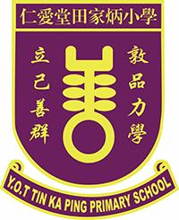 仁愛堂田家炳小學校徽