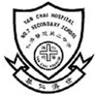 仁濟醫院第二中學校徽