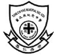 仁濟醫院董之英紀念中學的校徽