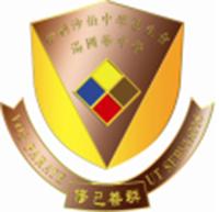 伊利沙伯中學舊生會湯國華中學校徽