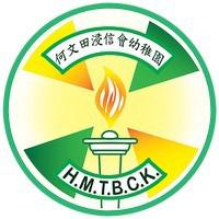 何文田浸信會幼稚園校徽