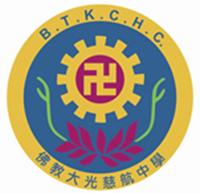 佛教大光慈航中學校徽