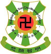 佛教孔仙洲紀念中學校徽