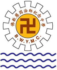佛教慧因法師紀念中學校徽