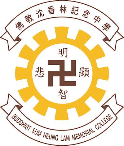 佛教沈香林紀念中學的校徽