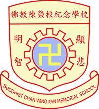 佛教陳榮根紀念學校校徽