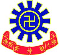 佛教黃焯菴小學校徽