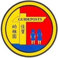 佳寶幼稚園第三分校(天瑞邨)校徽
