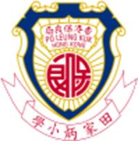 保良局田家炳小學校徽