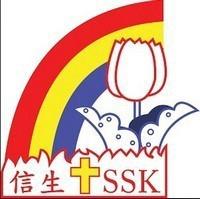 信生中英文幼稚園校徽