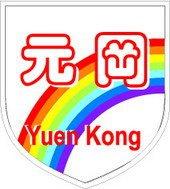 元岡幼稚園校徽