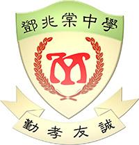 元朗公立中學校友會鄧兆棠中學校徽