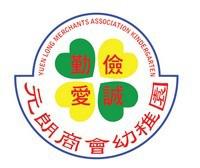元朗商會幼稚園校徽