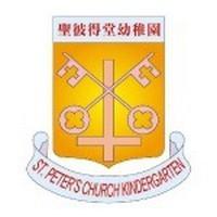 北角聖彼得堂幼稚園的校徽