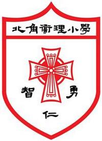 北角衞理小學校徽