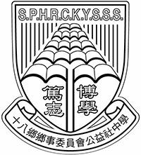 十八鄉鄉事委員會公益社中學校徽